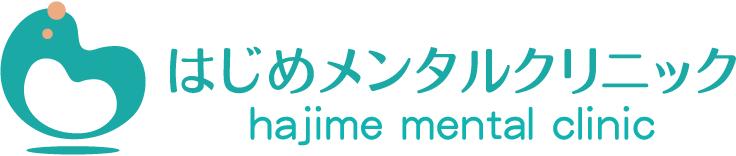 はじめメンタルクリニック | 阪南市尾崎駅近くの精神科・心療内科